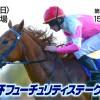 2014年朝日杯フューチュリティS重賞レース解説