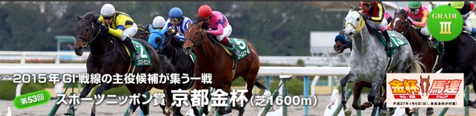 2015年京都金杯