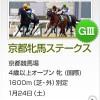 京都牝馬Sの注目馬