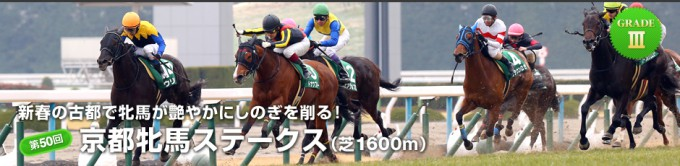 2015年京都牝馬S