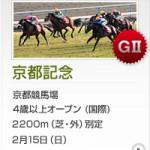 京都記念のレース回顧と次走以降の注目馬と、あなたにとって競馬とは?