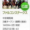 ファルコンSのレース回顧と次走以降の注目馬と、NHKマイルC2015予想