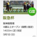 阪急杯のレース回顧と次走以降の注目馬