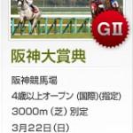 阪神大賞典のレース回顧と次走以降の注目馬と、宝塚記念で狙いたい馬
