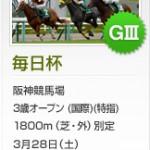 毎日杯のレース回顧と次走以降の注目馬と、京都・東京・新潟・中京で狙いたい穴馬