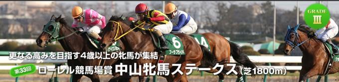 2015年中山牝馬S
