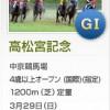 高松宮記念の注目馬と「勝ちポジ」予想(予想追記しました!)