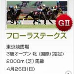 フローラSのレース回顧と次走以降の注目馬と、自己条件の500万ならぜひとも狙いたい馬(2頭)