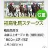 【予想追記】福島牝馬S出走馬の前走チェックコメントと「勝ちポジ」予想