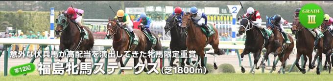 2015年福島牝馬S