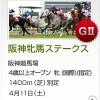 【予想追記】阪神牝馬S出走馬の前走チェックコメントと「勝ちポジ」予想