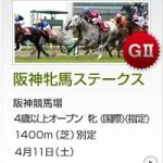 阪神牝馬Sのレース回顧と次走以降の注目馬(能力は上も不器用で取りこぼしが多い馬)