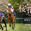 桜花賞2015予想に ムーンエクスプレス,クルミナル,アンドリエッテ,クイーンズリングの前5走の評価と、各馬の特徴