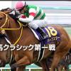 桜花賞2015予想に ココロノアイ,レッツゴードンキ,ルージュバックの前5走の評価と、各馬の特徴