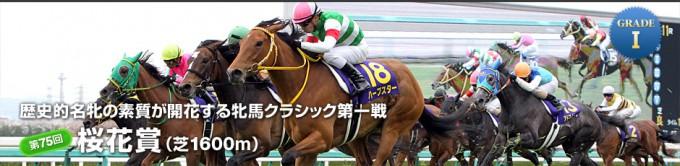 2015年桜花賞