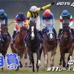 皐月賞2015予想に ブライトエンブレム,ダノンプラチナ,ベルーフ,ドゥラメンテの前5走の評価と、各馬の特徴