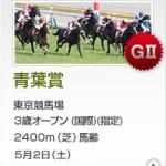 青葉賞のレース回顧と次走以降の注目馬と、このレースは全く度外視できる馬と、次走で好走する傾向