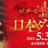 日本ダービー2015予想に ドゥラメンテ,リアルスティール,レーヴミストラルの近走評価と、各馬の特徴