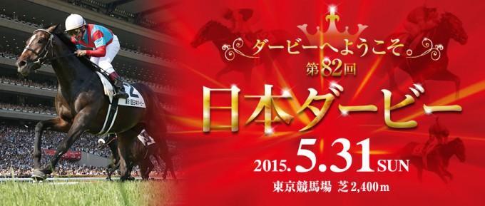 2015年日本ダービー