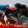 日本ダービー2015予想に サトノクラウン,タンタアレグリア,ミュゼスルタン,キタサンブラックの近走評価と、各馬の特徴