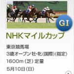 NHKマイルCのレース回顧と次走以降の注目馬と、ダービーへのステップレースで一番ダービーに繋がりそうなレースは?