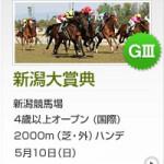 新潟大賞典のレース回顧と次走以降の注目馬と、次走で条件揃えば狙いたい穴馬と、JRAさんに1つ提案