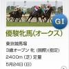 オークスのレース回顧と次走以降の注目馬と、牝馬クラシック最後の秋華賞でぜひとも狙いたい馬