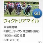 ヴィクトリアマイルのレース回顧と次走以降の注目馬と、安田記念に出走しても面白そうな馬