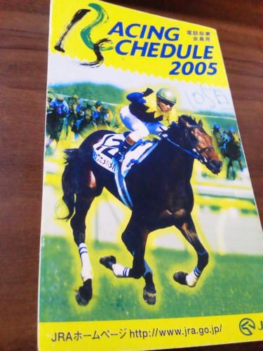 2005年レーシングスケジュール