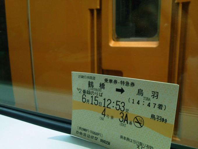 近鉄特急鶴橋→鳥羽切符