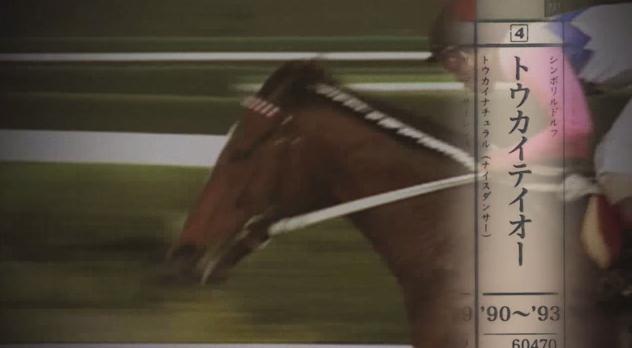 夢の第11レース-トウカイテイオー