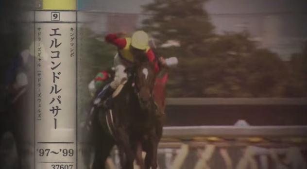 夢の第11レース-エルコンドルパサー