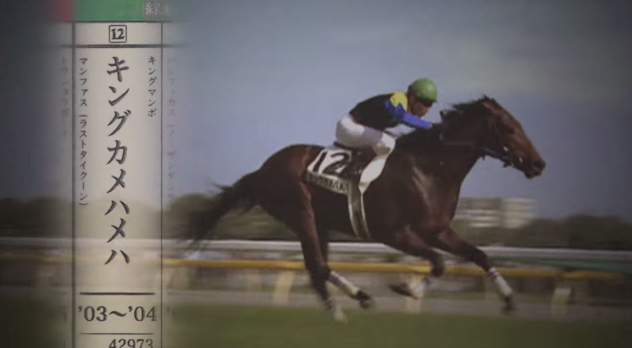 夢の第11レース-キングカメハメハ