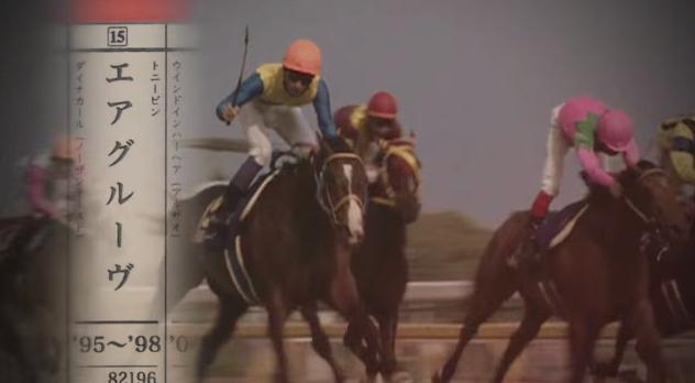 夢の第11レース-エアグルーヴ