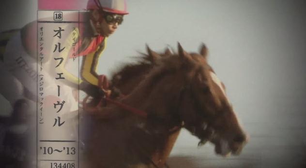 夢の第11レース-オルフェーヴル