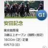 【予想追記】安田記念出走馬の前走チェックコメントと「勝ちポジ」予想