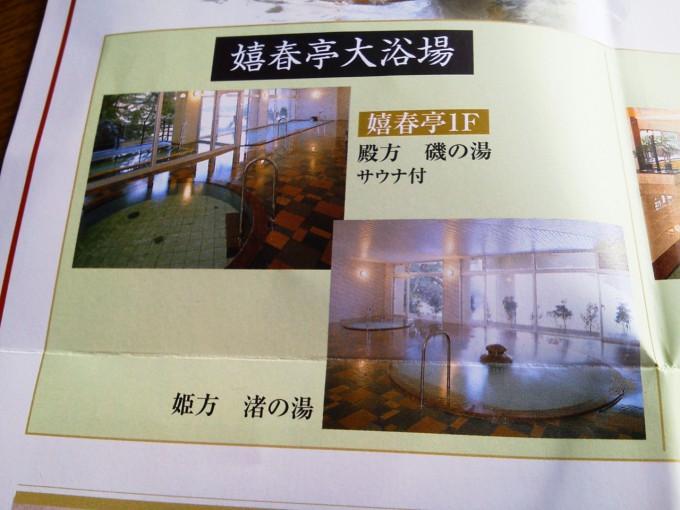 鳥羽の温泉宿「戸田家」の大浴場2