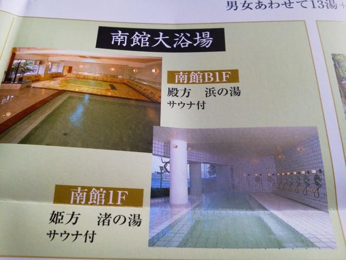 鳥羽の温泉宿「戸田家」の大浴場1