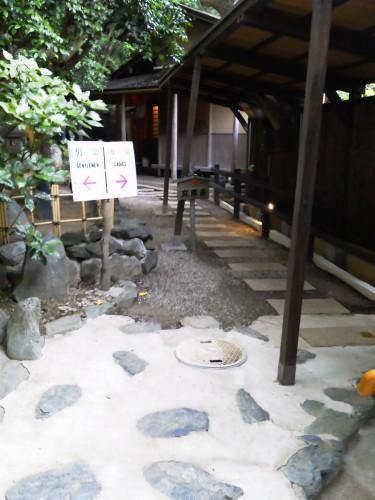 鳥羽の温泉宿「戸田家」の温泉小路2