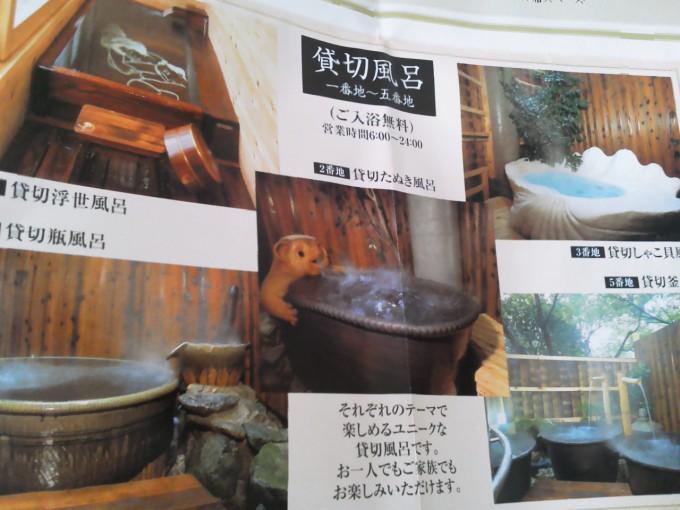 鳥羽の温泉宿「戸田家」の貸切一人風呂