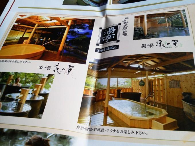 鳥羽の温泉宿「戸田家」の外の露天風呂