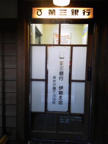 伊勢神宮前おはらい町第三銀行入口