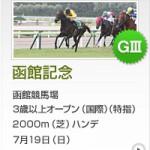 函館記念2015のレース回顧と次走以降の注目馬と、次走で激走するかも知れない超大穴馬たち