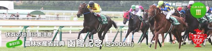 2015年函館記念
