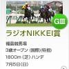 ラジオNIKKEI賞2015のレース回顧と次走以降の注目馬と、将来アンビシャスと勝ち負けしそうな下級条件馬