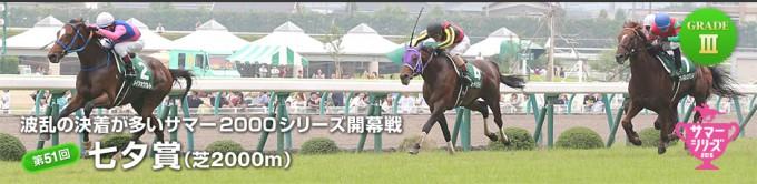2015年七夕賞