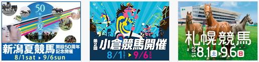 2015年夏競馬