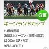 【予想追記】キーンランドC2015予想:出走馬の前走チェックコメントと「勝ちポジ」予想