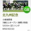 北九州記念2015のレース回顧と次走以降の注目馬と、馬体絞れて一発期待の穴馬と、2歳馬情報