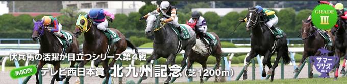 2015年北九州記念